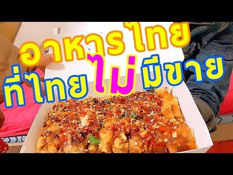 【3 เมนูอาหารไทย ที่ไทยไม่มีขาย!!!】Life in Taiwan Ep.03