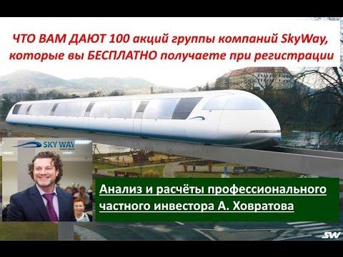Смотреть 🌍 ЧТО ВАМ ДАЮТ 100 акций SkyWay  Андрей Ховратов онлайн