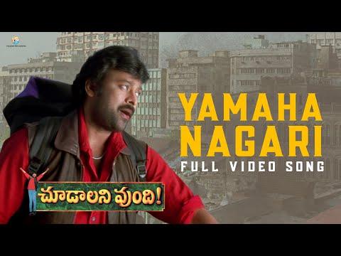 Yamaha Nagari Full Video Song   Choodalani Vundi Movie   Chiranjeevi, Gunasekhar   Vyjayanthi Movies