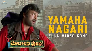 Yamaha Nagari Full Video Song | Choodalani Vundi Movie | Chiranjeevi, Gunasekhar | Vyjayanthi Movies
