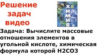 Рудзитис Фельдман 2016 задача 2 стр 53 8 класс химия решение