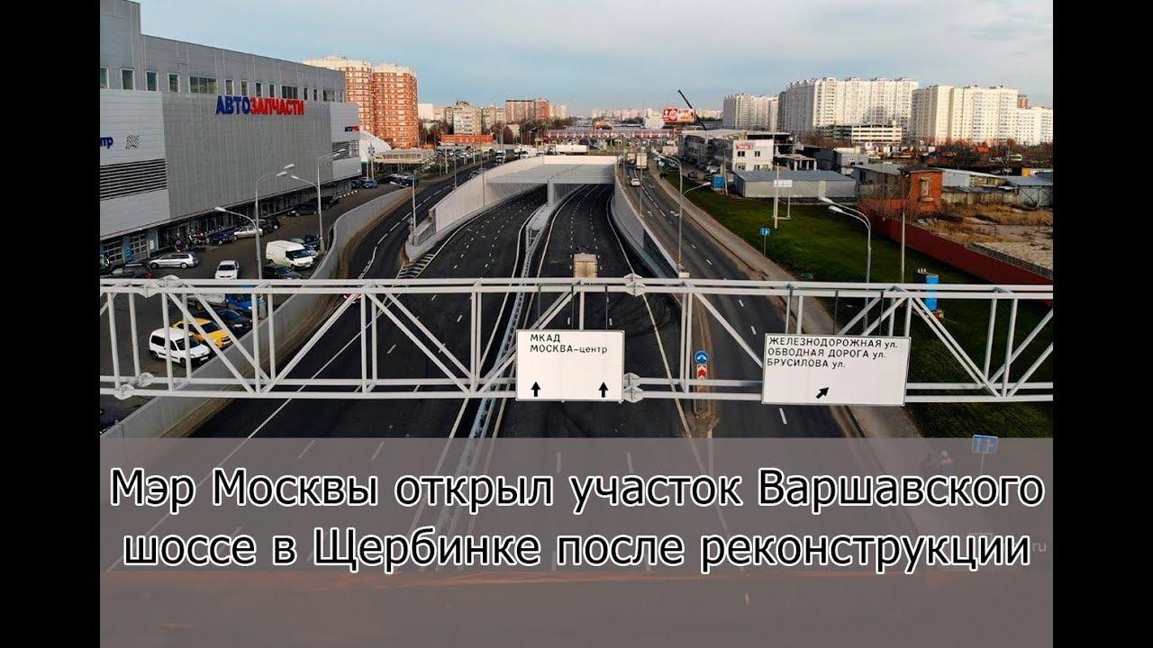 Мэр Москвы открыл участок Варшавского шоссе в Щербинке после реконструкции