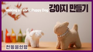 [천동물인형] 강아지 만들기 …