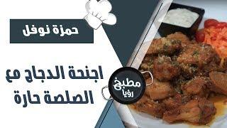 اجنحة الدجاج مع الصلصة حارة - حمزة نوفل