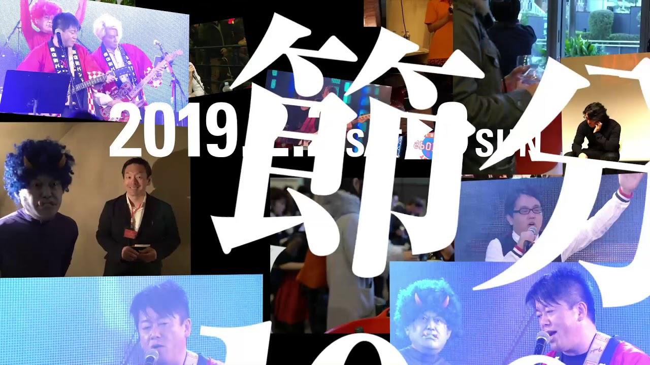 ホリエモン万博2019 2.2-3日開催