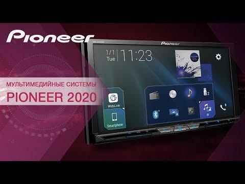 Мультимедийные системы Pioneer 2020