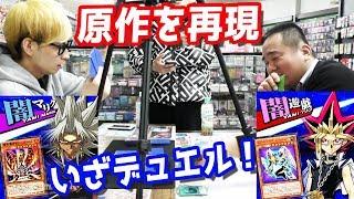 【前編】遊戯デッキVSマリクデッキで昔のカードだけでデュエル!【初期遊戯王】
