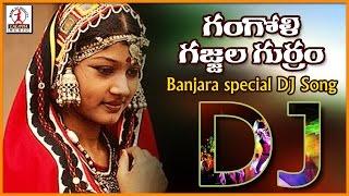 Gangoli Gajjala Gurram Telugu Song | Telangana  Folk Dj Songs | Lalitha Audios And Videos