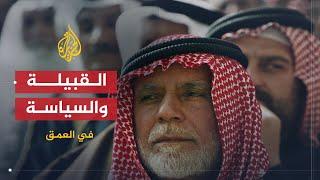 في العمق- أي دور للقبيلة العربية في السياسة الحديثة؟