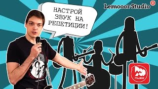 Як налаштувати звук на репетиції (Сергій Табачників і nobody.one)