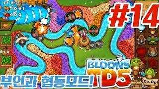 [풍선타워디펜스5] 디펜스계의 레전드! 풍타디5(Bloon td5) 14탄! 와이프와 협동모드!