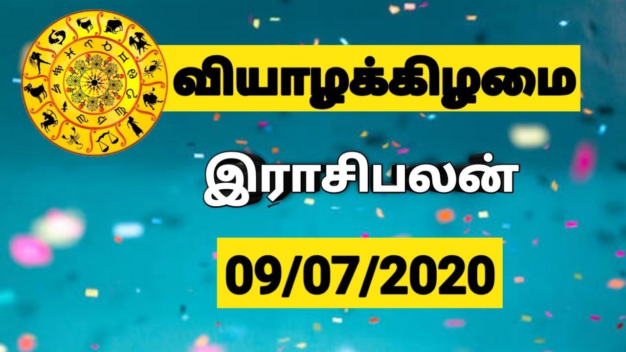 09.07.2020 - இன்றைய ராசி பலன் | Indraya Rasi Palan