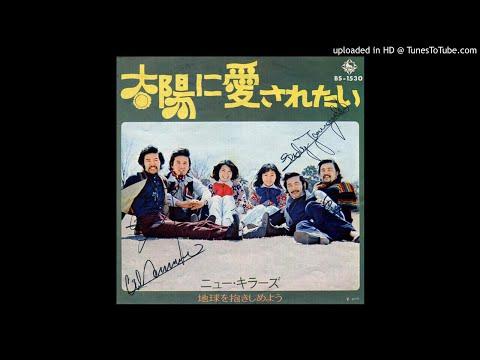 ニュー・キラーズ - 太陽に愛されたい (Japan, 1972)