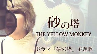 『砂の塔』主題歌 砂の塔 / THE YELLOW MONKEY (full/歌詞) covered by SKYzART 【171】