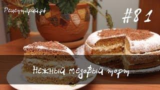 Нежный медовый торт в мультиварке