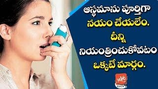 Treatment For Asthma | Breathing Exercises For Asthma | Home Remedies | YOYO TV Health