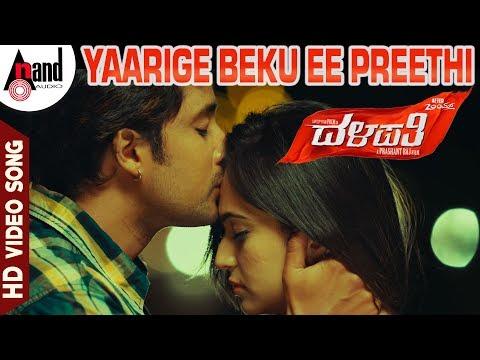 Yaarige Beku Ee Preethi | Dalapathi...