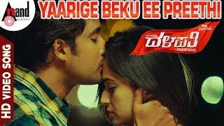 Yaarige Beku Ee Preethi | Dalapathi Kannada HD Song 2018 | Prem | Kriti Kharbanda