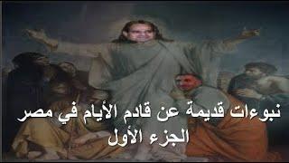 نبوءات قديمة عن مصر و السيسي في آخر الزمان (الجزء الأول)