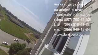 Покраска обьекта. Утепление фасадов цена. Утепление фасада пенопластом.(Утепление квартир на любой высоте г.Харьков: cdma (057) 750-61-32; Life (093) 018-45-33; мтс (066) 949-15-34; http://dankoalp.com/, 2016-11-18T19:15:29.000Z)