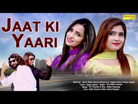 Jaat Ki Yaari | Rechal & Jaivir Rathi | Yogesh Dalal | Divya | Latest Haryanvi Song | Maina Music