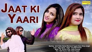 Jaat Ki Yaari   Rechal & Jaivir Rathi   Yogesh Dalal   Divya   Latest Haryanvi Song   Maina Music