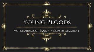 佐野元春 - YOUNG BLOODS -ヤングブラッズ-