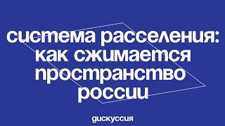Система расселения: как сжимается пространство России