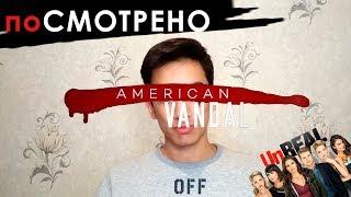 поСМОТРЕНО || Американский Вандал. Нереальное Шоу