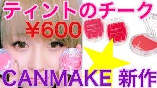 【NEW】600円のチークティント!キャンメイク★