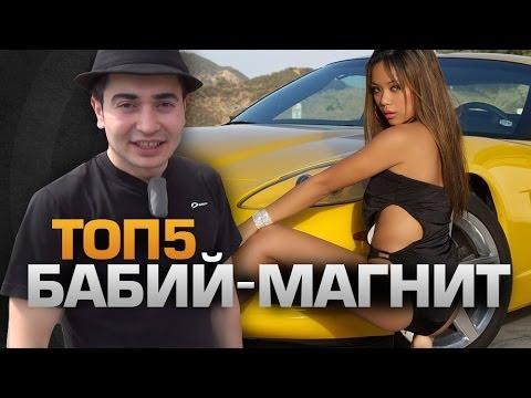 ТОП5 Машин, привлекающих женщин