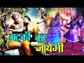 Ya Matki Tut Javegi | या मटकी टूट जावेगी | Latest Radha Krishan Devotional Song | New Hit Live Dance