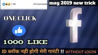 new 2019 facebook auto liker. increase your fb likes. 100% working.