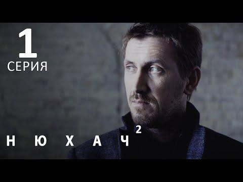 Фильм нюхач 2 сезон все серии