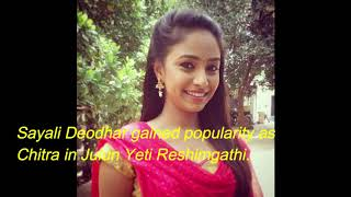 जाणून घ्या सायली देवधर विषयी बरच काही | Unknown fact about Sayali Deodhar