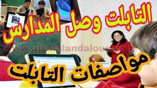 خبر عاجل . التابلت وصل المدارس |مواصفات التابلت|Breaking News . Table Tennis