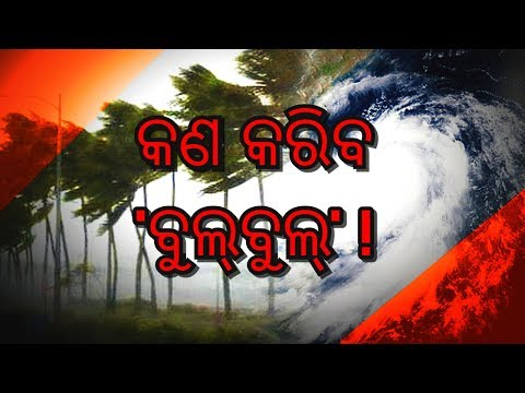 cyclone-unlikely-to-hit-odisha-coast-//cyclone-bulbul-@deep-depression-in-12-hrs-:-hr-biswas