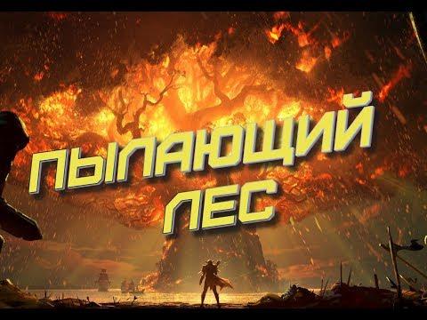 "AFK Arena - Гайд #13 Вершина времени - ""Пылающий лес""!!!"