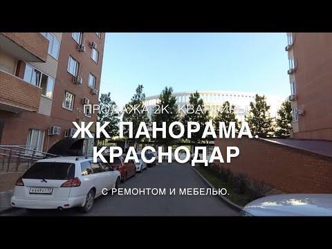 Продажа 2-х к.кв ЖК Панорама. Краснодар.
