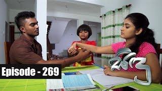 Sidu   Episode 269 17th August 2017 Thumbnail