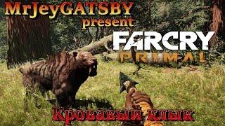 Far Cry Primal 8 Кровавый клык