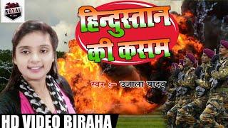 #Ujala Yadav का रग रग मे जोश भर देने वाला बिरहा - हिन्दुस्तान की कसम - Bhojpuri Birha 2018