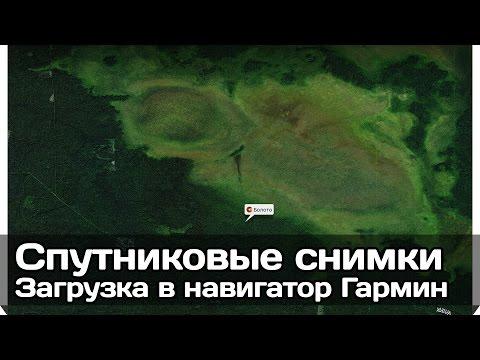 [РВ] Загрузка спутниковых снимков и точек в навигатор Гармин 64ст во время подготовки к походу
