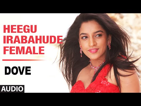 Heegu Irabahude (Female) Full Audio Song | Dove | Anup, Aditi