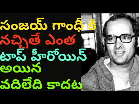 SANJAY GANDHI ILLEGAL AFFAIRS WITH TOP HEROINES