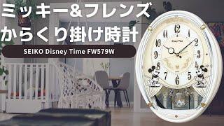 SEIKO セイコー ディズニーキャラクター電波からくり掛け時計【FW567W】 thumbnail