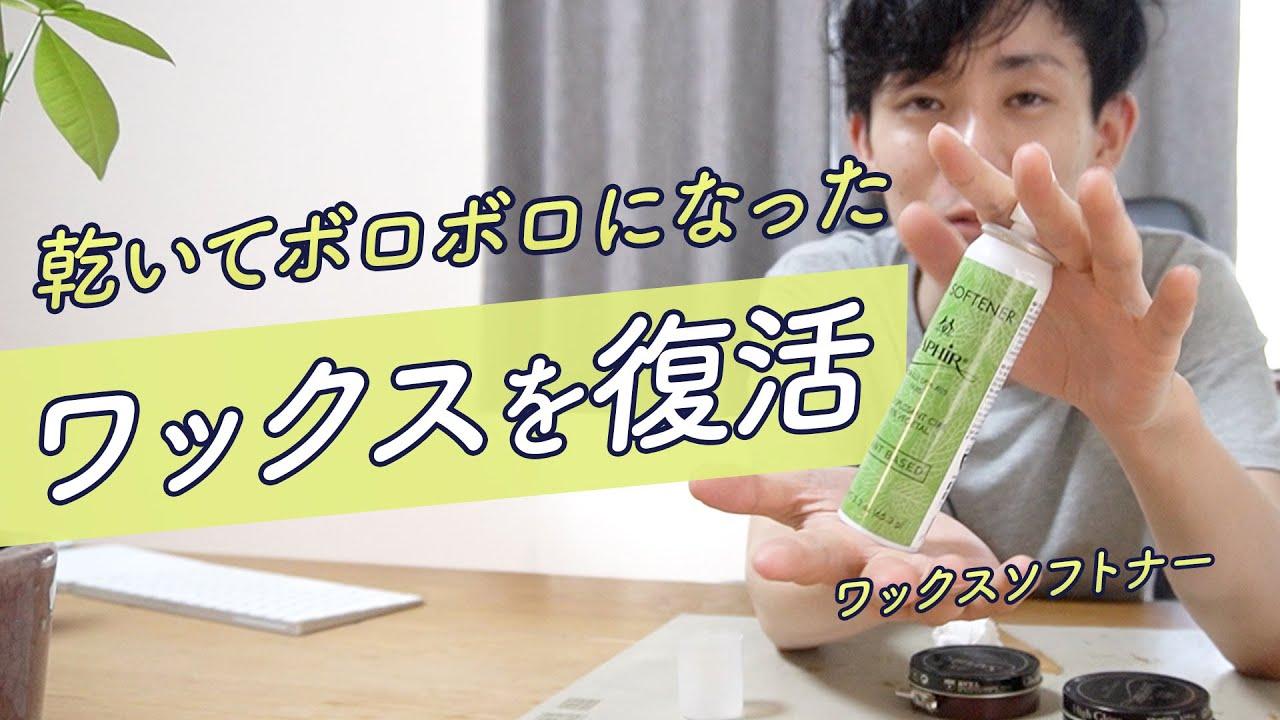 乾燥して硬くなったワックスを柔らかく復活させるワックスソフトナー