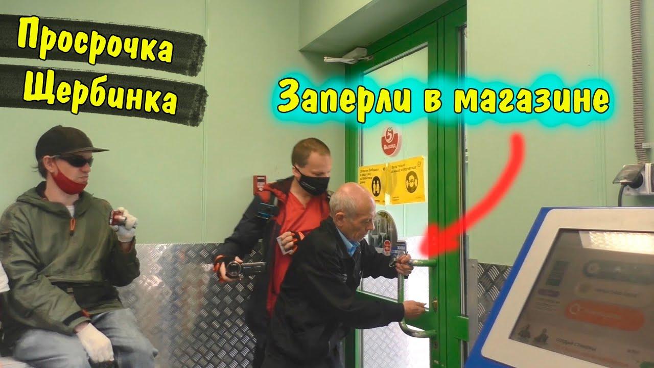 Опять в Щербинка \ Просрочка в Пятерочке \ Продолжение истории заперли в магазине
