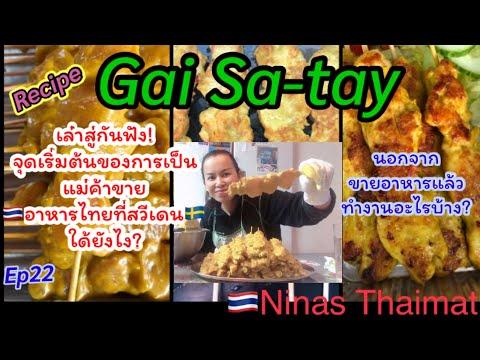 Thaifood #Satay Gai #Kycklingspett/เตรียมไก่สะเต๊ะไว้ขาย/#คนอีสานพลัดถิ่น/#ไก่สะเต๊ะ