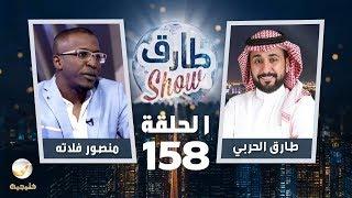 برنامج طارق شو الحلقة 158 - ضيف الحلقة منصور فلاته